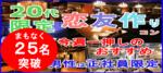 【梅田の恋活パーティー】みんなの街コン主催 2018年4月22日