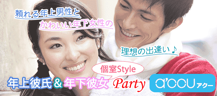 4/1 いちごパラダイス☆年上彼氏年下彼女個室Style
