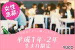 【横浜駅周辺の婚活パーティー・お見合いパーティー】Diverse(ユーコ)主催 2018年4月21日