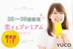 【横浜駅周辺の婚活パーティー・お見合いパーティー】Diverse(ユーコ)主催 2018年4月22日