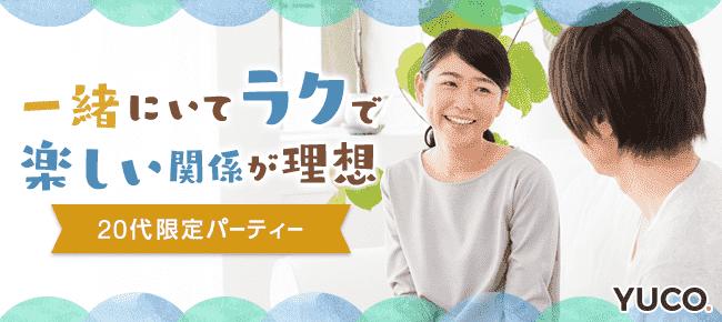 一緒にいてラクで楽しい関係が理想♡20代限定婚活パーティー@横浜 4/22