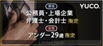 【横浜駅周辺の婚活パーティー・お見合いパーティー】Diverse(ユーコ)主催 2018年4月28日