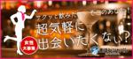 【八丁堀・紙屋町の恋活パーティー】街コンジャパン主催 2018年3月20日