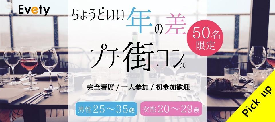 【岐阜のプチ街コン】evety主催 2018年4月7日