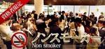 【銀座の恋活パーティー】株式会社フュージョンアンドリレーションズ主催 2018年4月20日