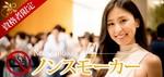 【銀座の恋活パーティー】株式会社フュージョンアンドリレーションズ主催 2018年4月27日