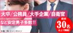【仙台のプチ街コン】キャンキャン主催 2018年3月30日