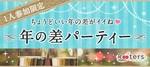 【梅田の恋活パーティー】株式会社Rooters主催 2018年3月3日