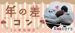 【千葉のプチ街コン】株式会社Rooters主催 2018年3月21日