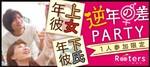 【梅田の恋活パーティー】株式会社Rooters主催 2018年3月18日