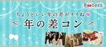 【梅田のプチ街コン】株式会社Rooters主催 2018年3月21日