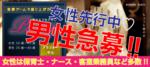 【渋谷のプチ街コン】e-venz(イベンツ)主催 2018年3月22日