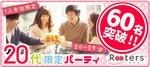 【梅田の恋活パーティー】株式会社Rooters主催 2018年3月23日