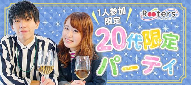 【梅田の恋活パーティー】株式会社Rooters主催 2018年3月25日
