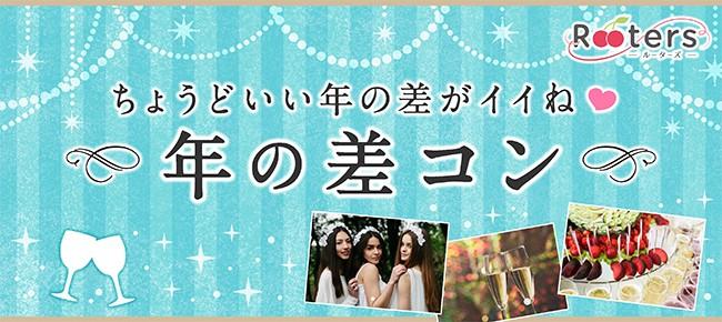 【梅田のプチ街コン】株式会社Rooters主催 2018年3月17日