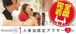 【梅田のプチ街コン】株式会社Rooters主催 2018年3月18日