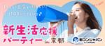 【河原町の恋活パーティー】街コンジャパン主催 2018年4月21日