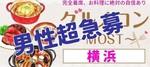 【横浜駅周辺の恋活パーティー】MORE街コン実行委員会主催 2018年4月22日