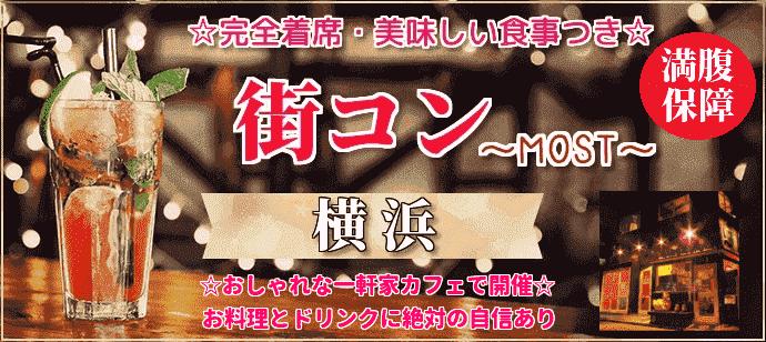 ◆横浜◆ 【60名募集】ゆっくり着席2h☆おしゃれなお店でビールやカクテル飲み放題 〇男性:27-39歳、女性:24-34歳【お一人様も大歓迎】