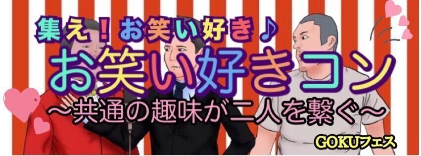 【丸の内のプチ街コン】GOKUフェスジャパン主催 2018年3月18日