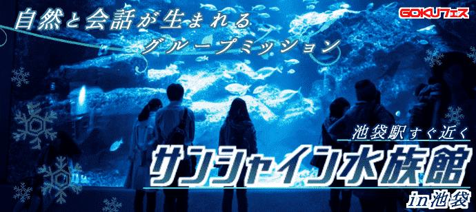【池袋のプチ街コン】GOKUフェスジャパン主催 2018年3月19日