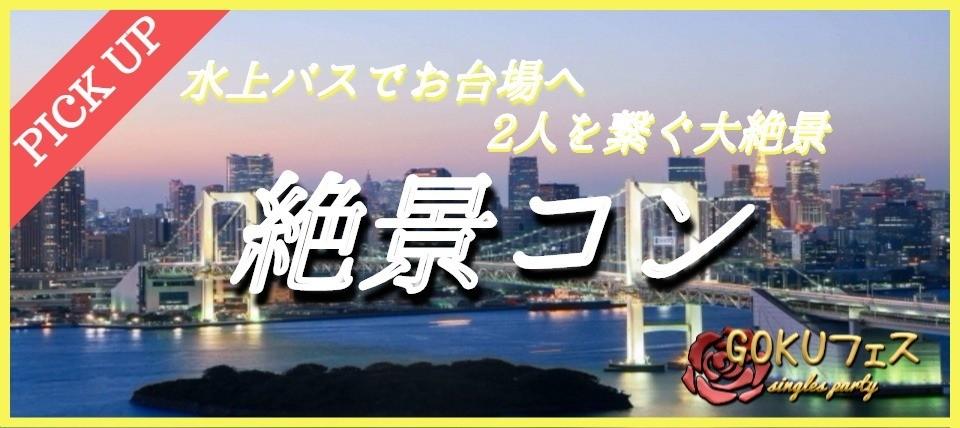【丸の内のプチ街コン】GOKUフェスジャパン主催 2018年3月19日
