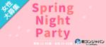 【大分のプチ街コン】街コンジャパン主催 2018年3月24日