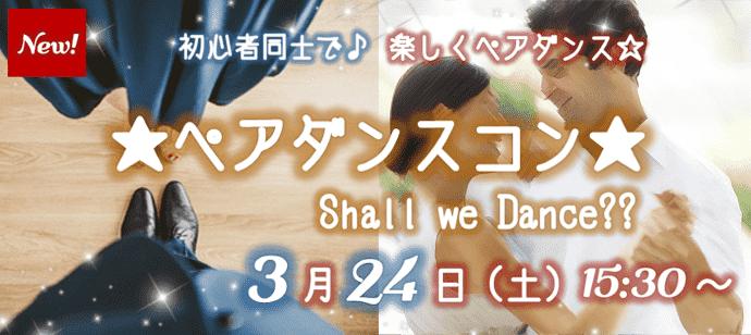 【東京都神田の趣味コン】北條ダンススクール主催 2018年3月24日