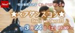 【神田の街コン】北條ダンススクール主催 2018年3月24日