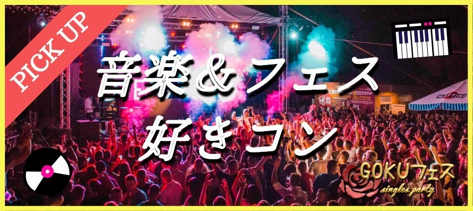 【渋谷のプチ街コン】GOKUフェスジャパン主催 2018年3月21日
