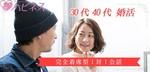 【梅田の婚活パーティー・お見合いパーティー】株式会社RUBY主催 2018年3月18日