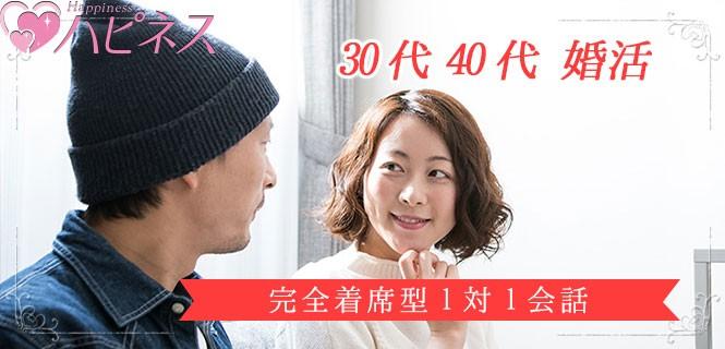 【ロング婚活】結婚を真剣に・前向きに☆30代40代婚活☆半個室型パーティー