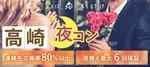 【高崎のプチ街コン】街コンダイヤモンド主催 2018年3月25日