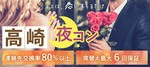 【高崎のプチ街コン】街コンダイヤモンド主催 2018年3月26日