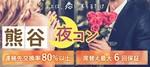 【熊谷のプチ街コン】街コンダイヤモンド主催 2018年3月28日