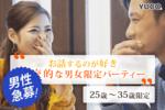 【恵比寿の婚活パーティー・お見合いパーティー】Diverse(ユーコ)主催 2018年4月21日