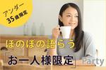 【新宿の婚活パーティー・お見合いパーティー】Diverse(ユーコ)主催 2018年4月21日