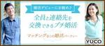 【渋谷の婚活パーティー・お見合いパーティー】Diverse(ユーコ)主催 2018年4月22日