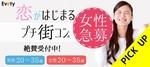 【甲府のプチ街コン】evety主催 2018年3月31日