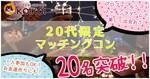 【札幌駅のプチ街コン】株式会社KOIKOI主催 2018年3月17日