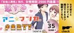 【梅田の恋活パーティー】株式会社iVENTIA主催 2018年3月25日