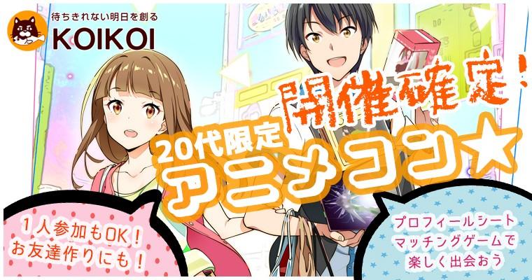 【仙台のプチ街コン】株式会社KOIKOI主催 2018年3月21日