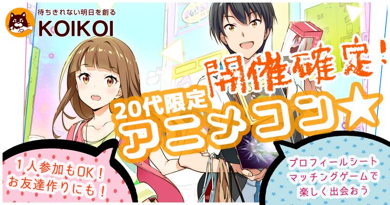 【福井のプチ街コン】株式会社KOIKOI主催 2018年3月21日