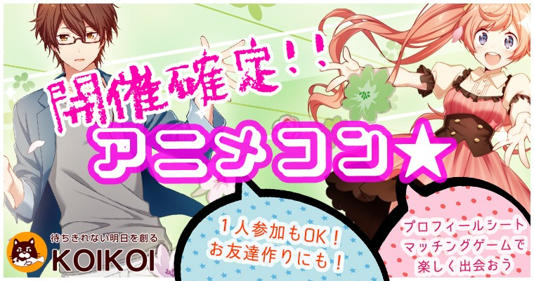 【仙台のプチ街コン】株式会社KOIKOI主催 2018年3月24日