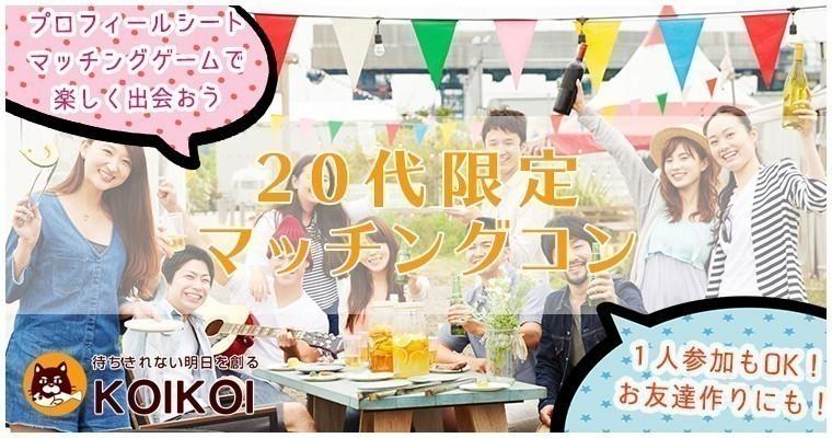 第20回 土曜夜は20代限定マッチングコン in 熊本【完全着席!プロフィールシート、マッチングゲームあり!同世代で出会いたい人におススメ!一人参加/初心者も大歓迎!】
