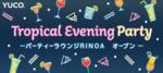 【新宿の婚活パーティー・お見合いパーティー】Diverse(ユーコ)主催 2018年3月17日