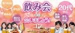 【上野の恋活パーティー】イエローバルーン主催 2018年4月28日
