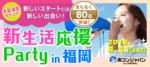 【天神の恋活パーティー】街コンジャパン主催 2018年4月21日