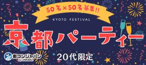 【河原町の恋活パーティー】街コンジャパン主催 2018年4月29日