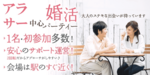 【名駅の婚活パーティー・お見合いパーティー】街コンmap主催 2018年4月20日